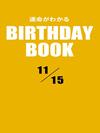 運命がわかるBIRTHDAY BOOK 11月15日
