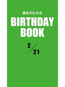運命がわかるBIRTHDAY BOOK  2月21日