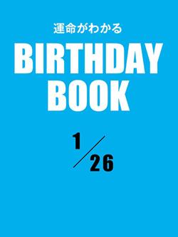 運命がわかるBIRTHDAY BOOK 1月26日