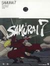 〔小説〕SAMURAI7 第二巻