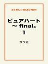 ピュアハート~final。1