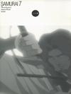 〔小説〕SAMURAI7 第一巻
