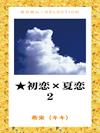 ★初恋×夏恋 2
