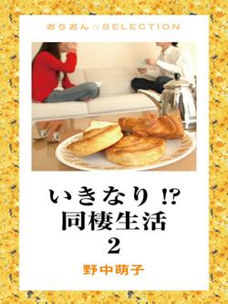 いきなり !?同棲生活 2