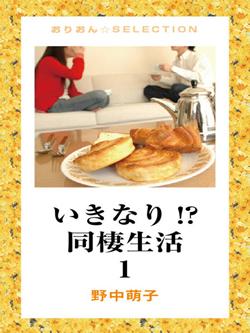 いきなり !?同棲生活 1