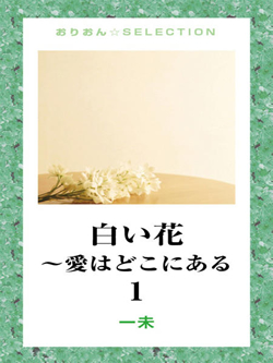 白い花~愛はどこにある 1
