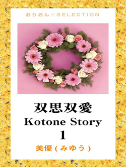 双思双愛 Kotone Story 1