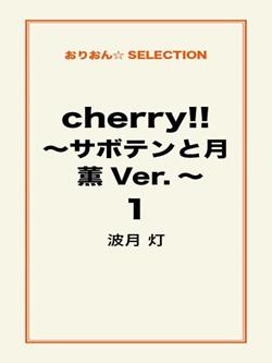 cherry!! ~サボテンと月 薫Ver.~ 1