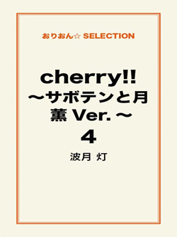 cherry!! ~サボテンと月 薫Ver.~ 4