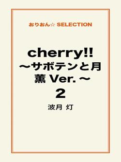 cherry!! ~サボテンと月 薫Ver.~ 2
