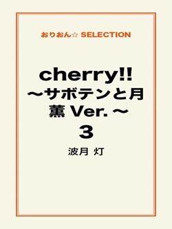 cherry!! ~サボテンと月 薫Ver.~ 3