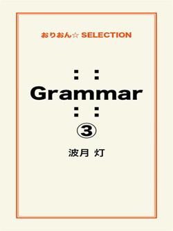 :: Grammar ::③