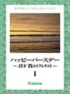 ハッピーバースデー~君ガ教エテクレタコト~1