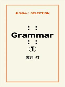 :: Grammar ::①