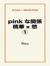 pink な関係 桃華×悠①
