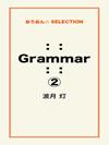 :: Grammar ::②