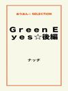 Green Eyes☆後編