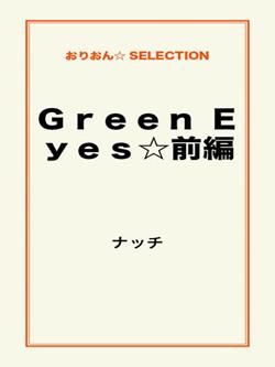 Green Eyes☆前編