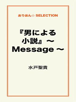 『男による小説』~Message~