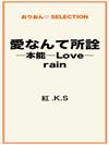 愛なんて所詮―本能―Love―rain