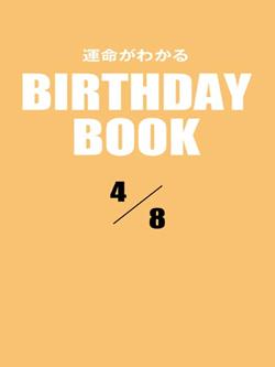 運命がわかるBIRTHDAY BOOK  4月8日
