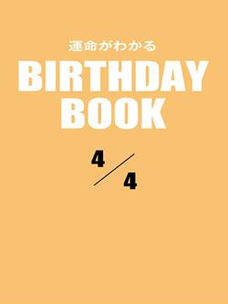 運命がわかるBIRTHDAY BOOK  4月4日