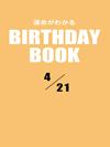 運命がわかるBIRTHDAY BOOK  4月21日