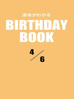 運命がわかるBIRTHDAY BOOK  4月6日