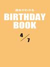 運命がわかるBIRTHDAY BOOK  4月7日