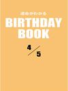 運命がわかるBIRTHDAY BOOK  4月5日