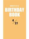 運命がわかるBIRTHDAY BOOK  4月27日