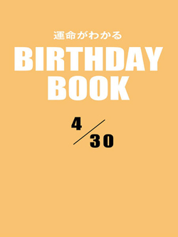 運命がわかるBIRTHDAY BOOK  4月30日