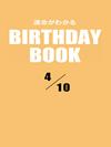 運命がわかるBIRTHDAY BOOK  4月10日