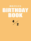 運命がわかるBIRTHDAY BOOK  4月2日
