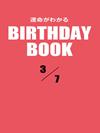 運命がわかるBIRTHDAY BOOK  3月7日