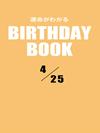 運命がわかるBIRTHDAY BOOK  4月25日