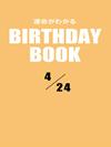 運命がわかるBIRTHDAY BOOK  4月24日