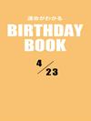 運命がわかるBIRTHDAY BOOK  4月23日