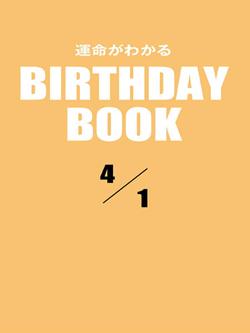 運命がわかるBIRTHDAY BOOK  4月1日