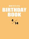 運命がわかるBIRTHDAY BOOK  4月14日