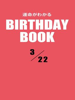 運命がわかるBIRTHDAY BOOK  3月22日