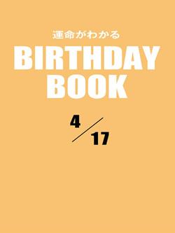 運命がわかるBIRTHDAY BOOK  4月17日
