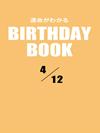 運命がわかるBIRTHDAY BOOK  4月12日