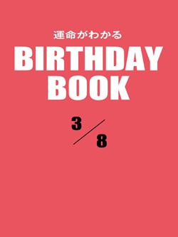 運命がわかるBIRTHDAY BOOK  3月8日
