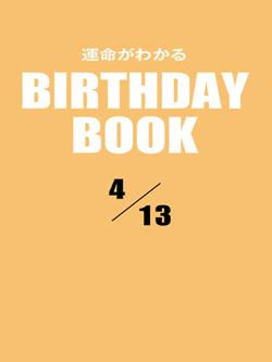 運命がわかるBIRTHDAY BOOK  4月13日