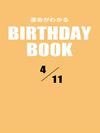 運命がわかるBIRTHDAY BOOK  4月11日