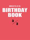 運命がわかるBIRTHDAY BOOK  3月3日