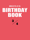 運命がわかるBIRTHDAY BOOK  3月4日