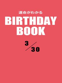 運命がわかるBIRTHDAY BOOK  3月30日