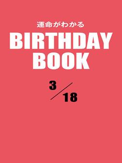 運命がわかるBIRTHDAY BOOK  3月18日